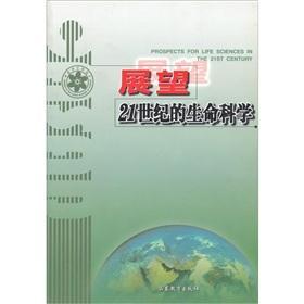 Life Sciences in 21st Century(Chinese Edition): SHAN DONG JIAO YU CHU BAN SHE