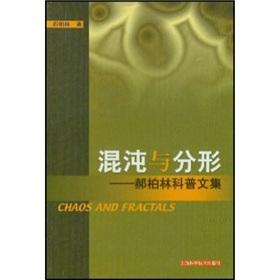 Chaos and Fractals: Hao Bailin. Popular Science Collection(Chinese Edition): HAO BO LIN