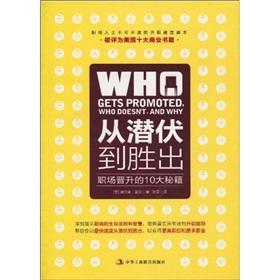 From latent to win 10 Cheats: career promotion(Chinese Edition): TANG NA DE YA SE. CHEN MIN