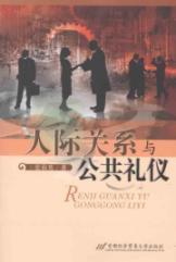 Interpersonal and public etiquette(Chinese Edition): ZHANG HE YING