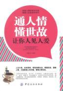 Through human to understand sophisticated cute(Chinese Edition): MA YIN WEN