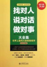 Finding the right person to say the dialogue to do things Collection (Value Gold Edition): QIAO LA ...