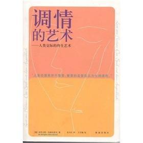 The art of flirting: the lifelong art of human communication(Chinese Edition): BU LI JI TE BU SEN ...
