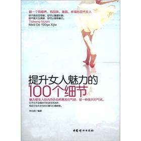 Enhance the charm of a woman's 100 details(Chinese Edition): LIN XIN RU