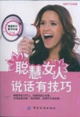 Intelligent woman speaking skills(Chinese Edition): YANG QIU PING LIU ZHEN YAN HAO SHAN SHAN