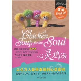 Chicken Soup (Gold Collector's Edition)(Chinese Edition): LI JI YONG