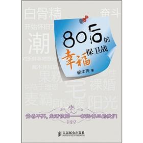 The happiness Battle 80(Chinese Edition): WO NIU KE