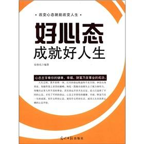 Humanities to read: a good life for their attitude and achievement(Chinese Edition): SU CHUN LI