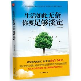 Life is so helpless you to be calm enough(Chinese Edition): MU CHEN GANG