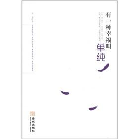 A kind of happiness is called simple(Chinese Edition): YA WEN