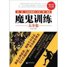 The devil Training Collection (Value Gold Edition)(Chinese Edition): SHUI ZHONG YU