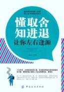 Understand the choice to act properly to: MA YIN WEN