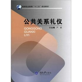 Higher Vocational Education 12th Five-Year Plan textbooks: YAN JIN