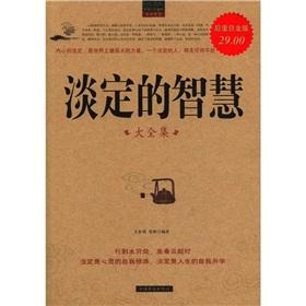 Calm wisdom Complete Works (Value Platinum Edition)(Chinese Edition): WEN ZHENG MING. BI GENG