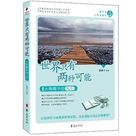 The world has only two possible(Chinese Edition): KE TENG ZI