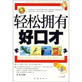 Easy to have a good eloquence(Chinese Edition): YUAN HANG