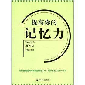 Improve your memory(Chinese Edition): LI ZHI XIN (YI)