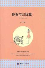 You can also elegant(Chinese Edition): ZHU CHENG