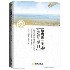 The sun Wencong export: to give pain a flowing(Chinese Edition): ZHU CHENG YU