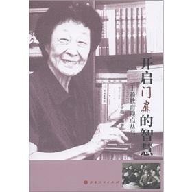 Yi education viewpoint Books: Open the doors of wisdom(Chinese Edition): YU YI
