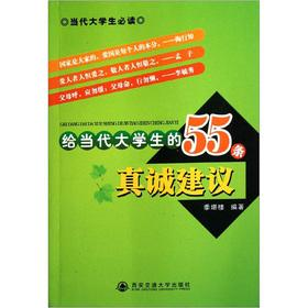 55 sincerely recommend to the contemporary college students(Chinese Edition): JI KAN LOU