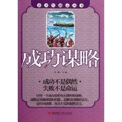 Youth inspirational books: the success of strategy(Chinese Edition): YAN YAN