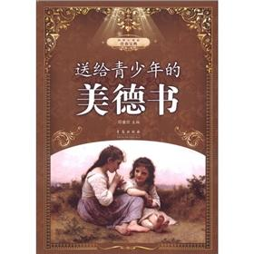 Moist mind nutrition Collection: to give young people the virtues of books(Chinese Edition): SHAO ...