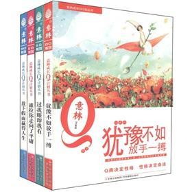 YLI youth growth Q plan Books Pack (Set of 4)(Chinese Edition): YI LIN TU SHU