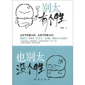 Do not have a personality. do not be too personalized(Chinese Edition): CHENG LIN