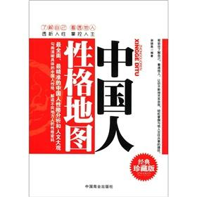 Chinese character map (Classic Collector's Edition)(Chinese Edition): XIE DE GAO
