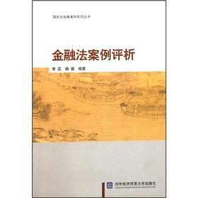 Case Analysis of Financial Law(Chinese Edition): LI RUI. YANG