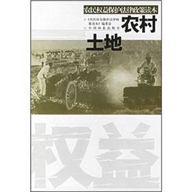 Rural Land(Chinese Edition): NONG MIN QUAN