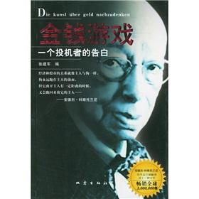 Money game: the confessions of a speculator(Chinese Edition): ZHANG JIAN JUN