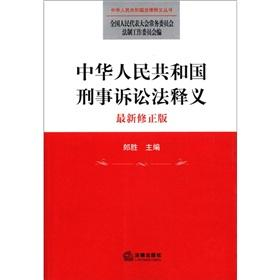 PRC laws and Interpretation Series: Interpretation of Criminal Procedure Law of the People's ...