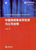China Law Firm investment and corporate governance(Chinese Edition): WANG GUANG YING
