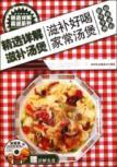 Selected Detailed recipes Series: Selected Detailed the tonic Tangbao (CD 1)(Chinese Edition): XIU ...