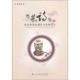 Cantonese poetry: the common Cantonese food production methods and techniques(Chinese Edition): HE ...