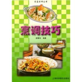 Cooking Tips(Chinese Edition): HAO BING ZHAO