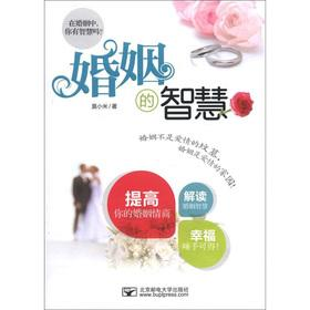 The wisdom of the marriage(Chinese Edition): MO XIAO MI
