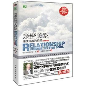 Intimate relationships: a bridge to the soul: KE LI SI
