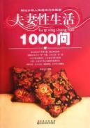 Healthy Living: marital sex life 1000 (with: CHEN YI YANG