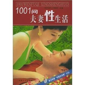 1001 asked the couple's sex life (with: LI GUO PING