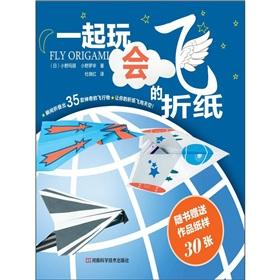 Play with fly paper folding (comes with work pattern 30)(Chinese Edition): RI) XIAO YE MA LI. XIAO ...