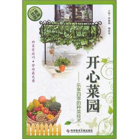 Happy garden: fun in the seasons vegetables: LI RONG HE.