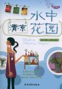 Happy gardening: cool water garden(Chinese Edition): CHEN FEI
