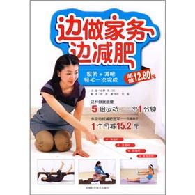 Doing the housework side of weight loss(Chinese Edition): CHANG YE MAO