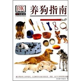 DIY life the Baike: dog guide(Chinese Edition): DAI WEI TAI