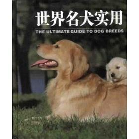 World dog practical illustrations(Chinese Edition): CEN JIAN QIANG DENG