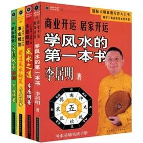 Feng shui of the International Masters Series (Set of 4)(Chinese Edition): LI JU MING