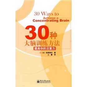 30 kinds of brain training: Improve your attention(Chinese Edition): RI) XIAO YUAN JU JI JIANG TING...